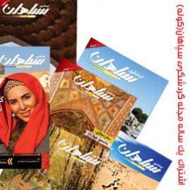اشتراک یکساله مجله گردشگری سپاهان(کوله)