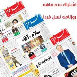 اشتراک سه ماهه روزنامه نسل فردا
