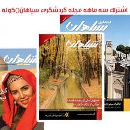 اشتراک سه ماهه مجله گردشگری سپاهان(کوله)