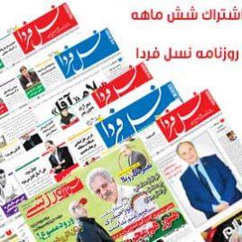 اشتراک شش ماهه روزنامه نسل فردا