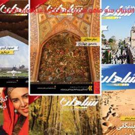 اشتراک شش ماهه مجله گردشگری سپاهان(کوله)