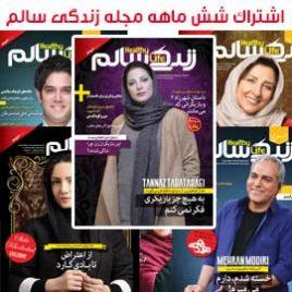 اشتراک شش ماهه مجله زندگی سالم
