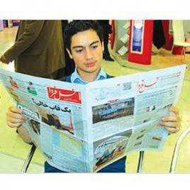 اشتراک یک ساله روزنامه نسل فردا
